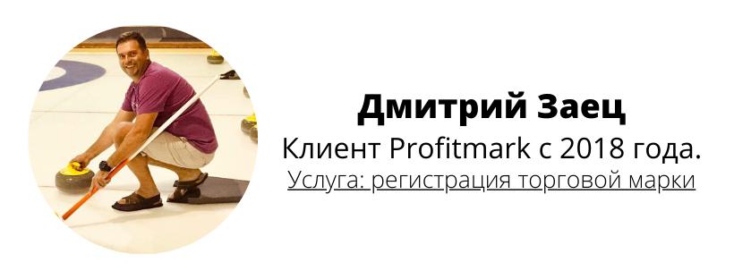 Дмитрий Заец - клиент Профитмарк