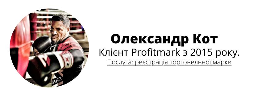 Олександр Кот