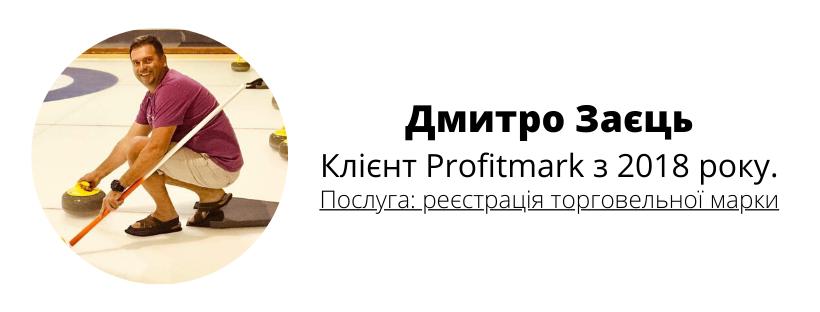 Дмитрий Заєц - клієнт Profitmark