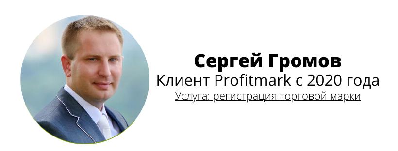Сергей Громов