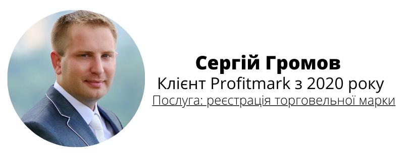 Сергій Громов