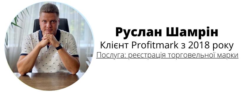 Руслан Шамрін