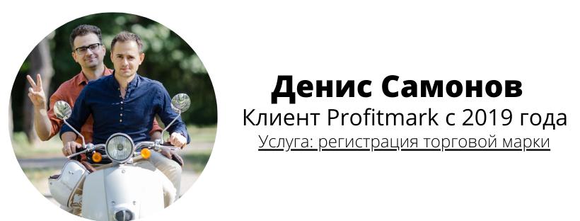 Денис Самонов