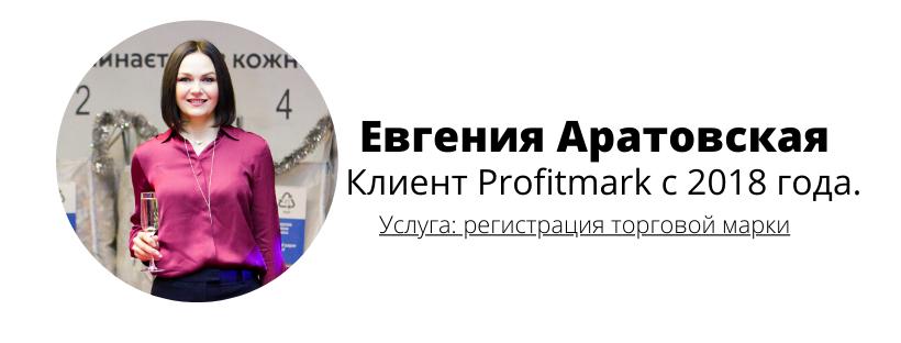 Евгения Аратовская