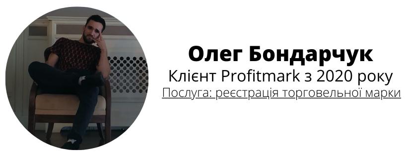 Олег Бондарчук