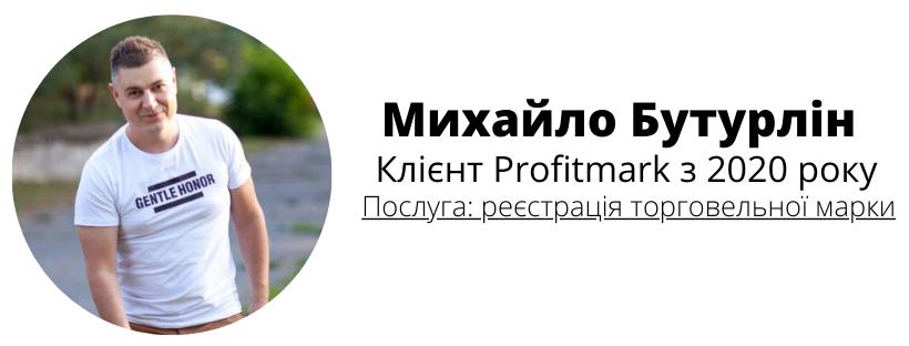Михайло Бутурлін