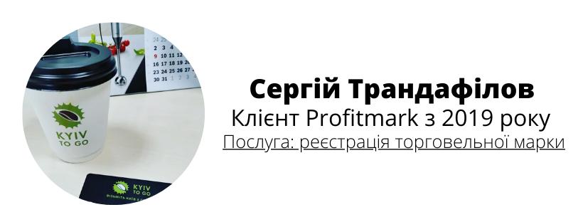 Сергій Трандафілов