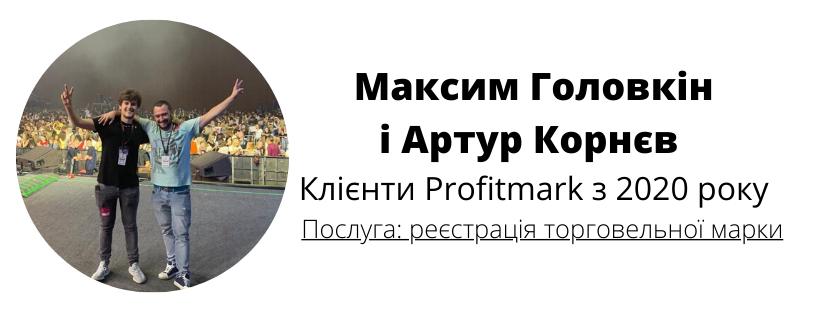 Максим Головкін і Артур Корнєв