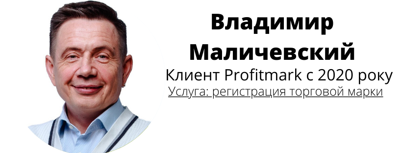 Володимир Малічевський
