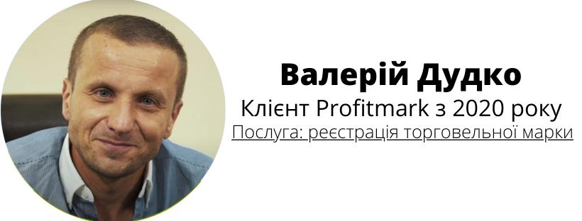 Валерій Дудко