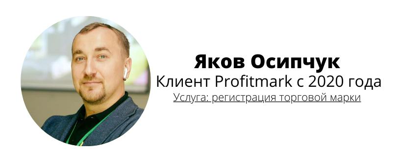 Яков Осипчук
