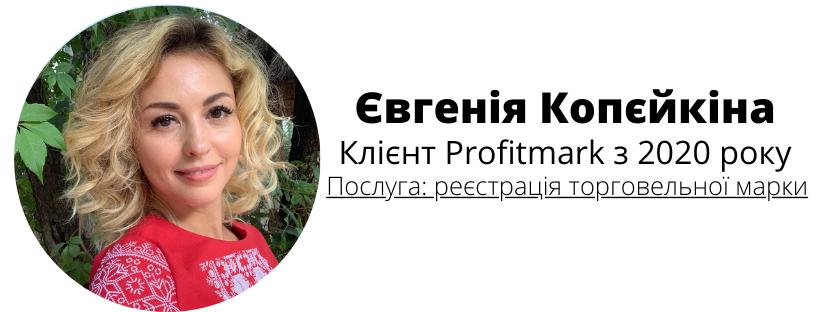 Євгенія Копєйкіна
