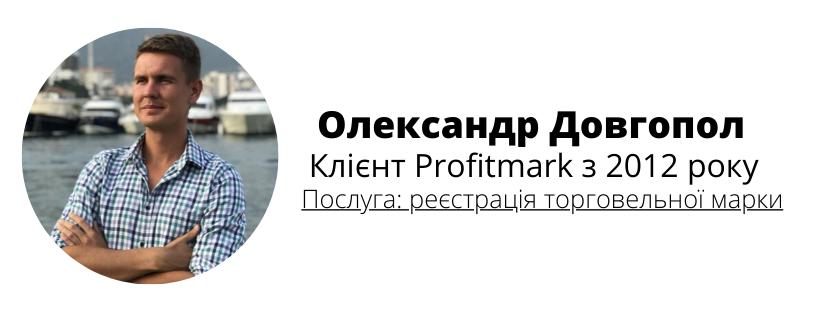 Олександр Довгопол