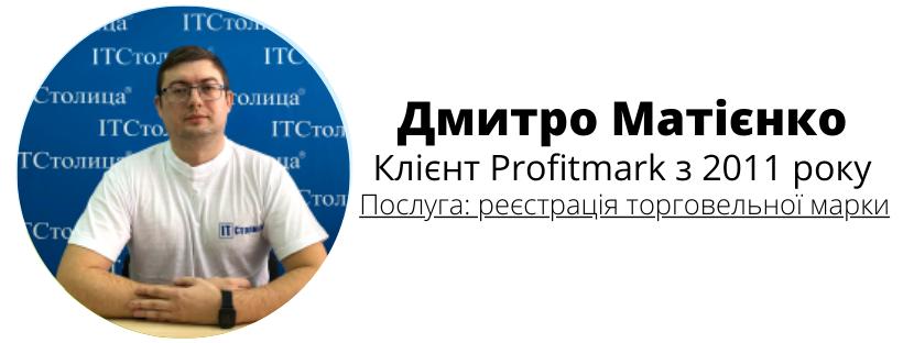 Дмитро Матієнко