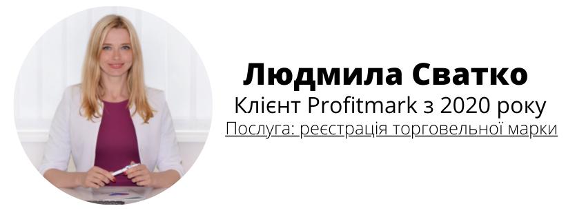 Людмила Сватко