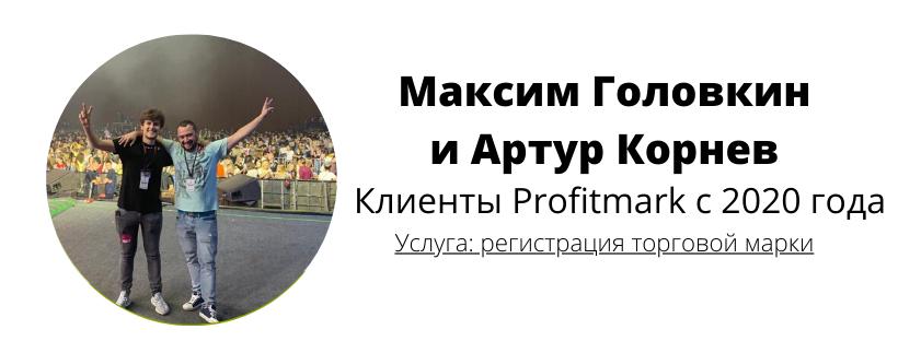 Максим Головкин и Максим Корнев