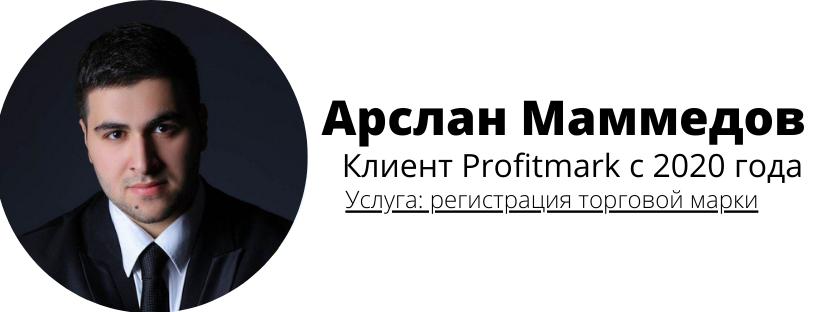Арслан Маммедов