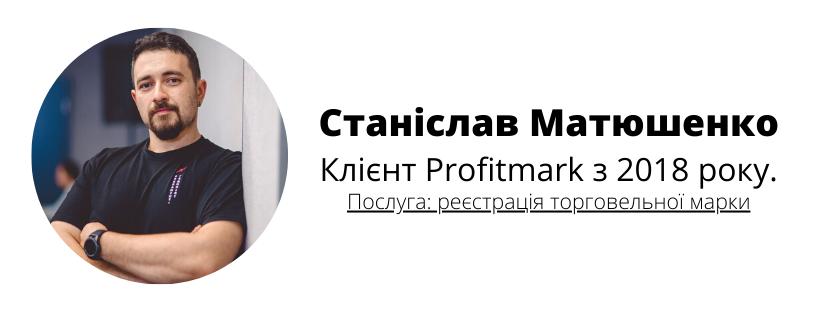 Станіслав Матюшенко