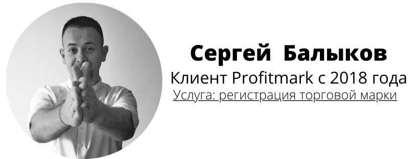 Сергей Балыков