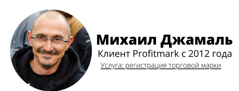 Михаил Джамаль