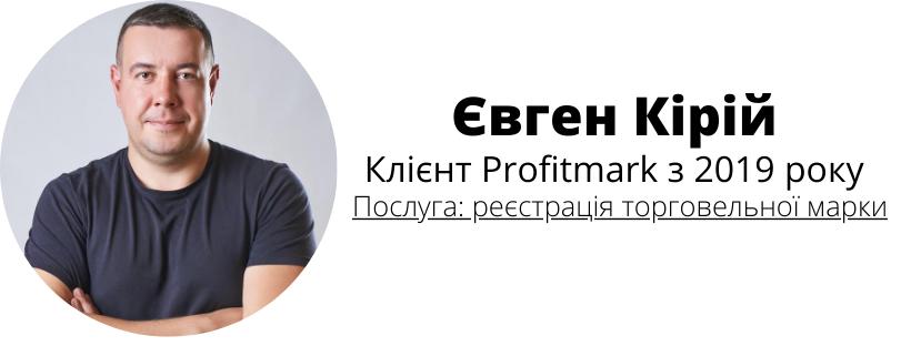 Євген Кірій