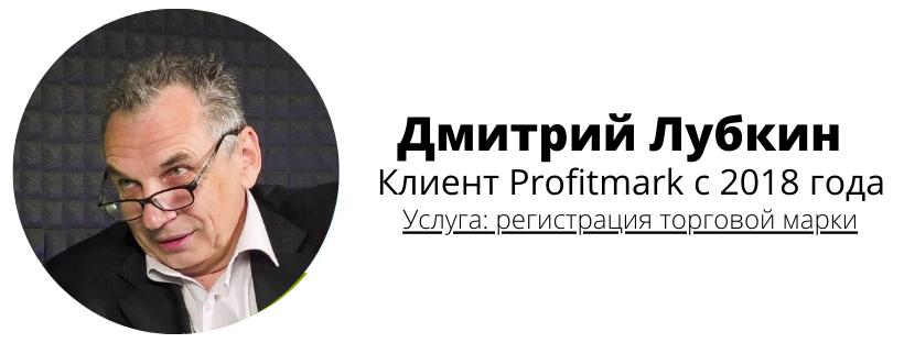 Дмитрий Лубкин