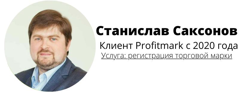 Станислав Саксонов