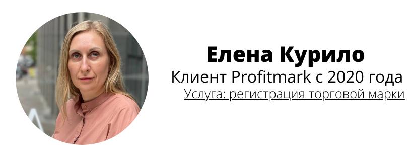Елена Курило