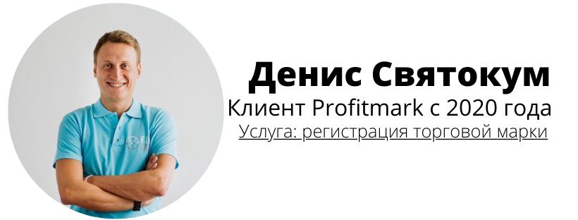 Денис Святокум