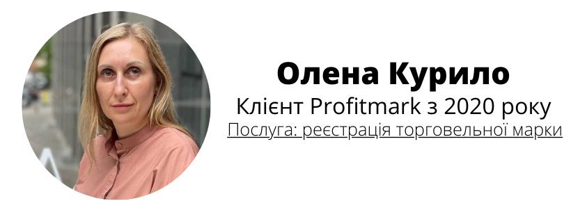 Олена Курило