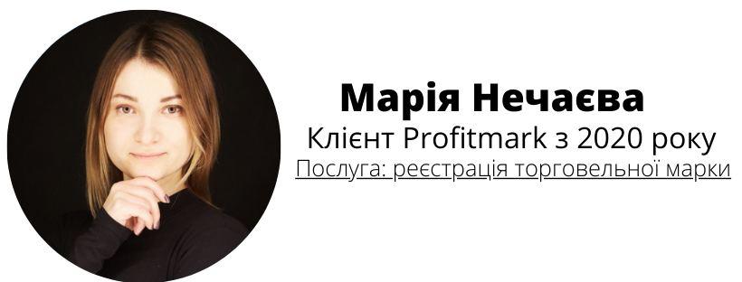 Марія Нечаєва