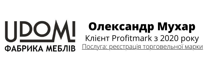 Олександр Мухар