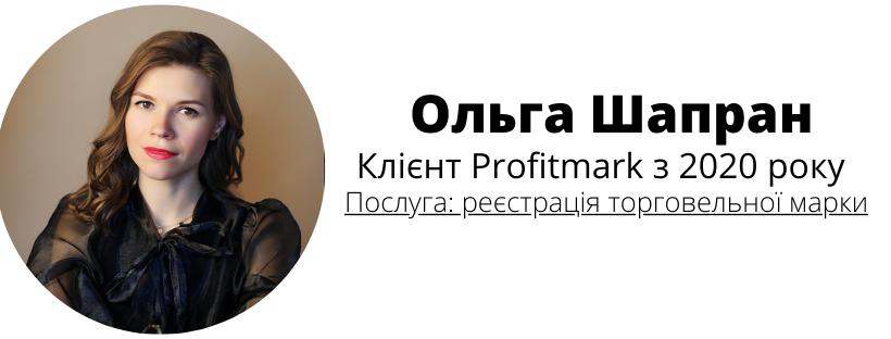 Ольга Шапран