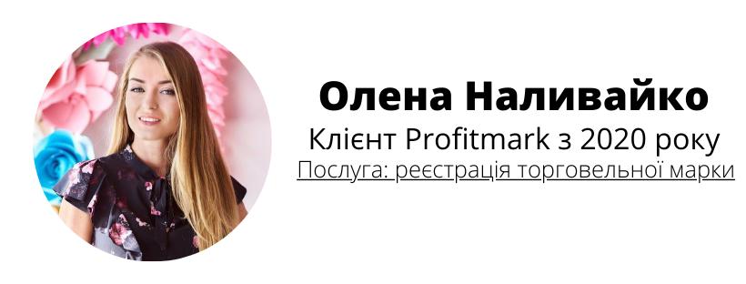 Олена Наливайко