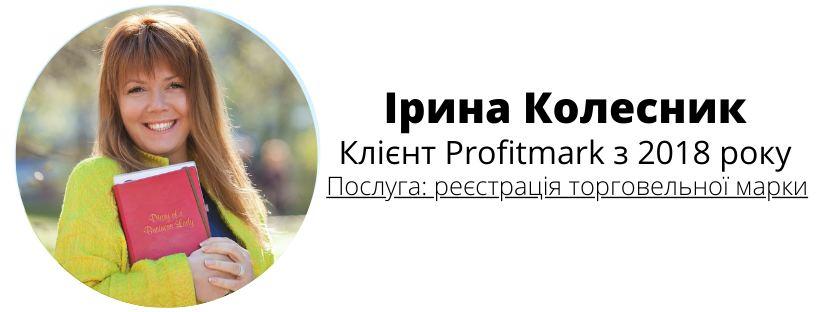 Ирина Колесник