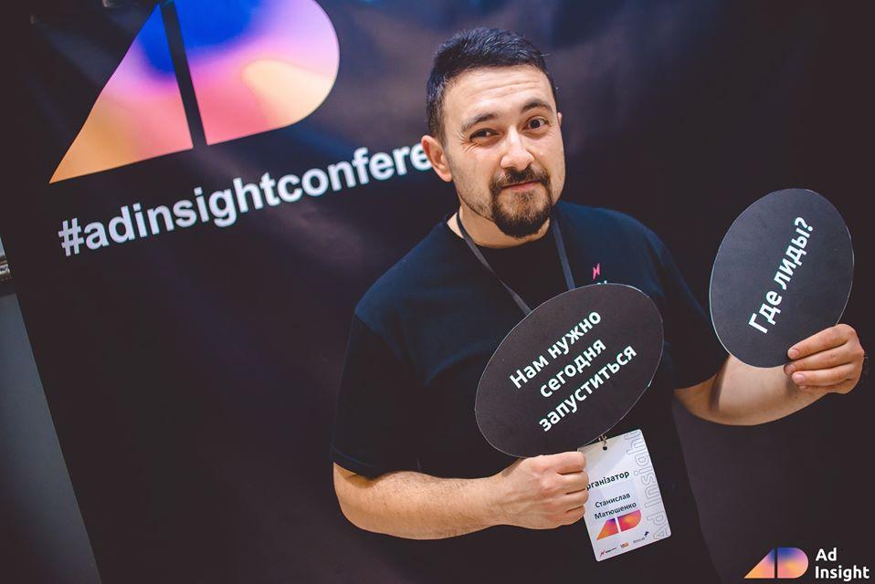 Станислав Матюшенко – управляющий партнер в I-marketing, организатор конференции SMM Rocks