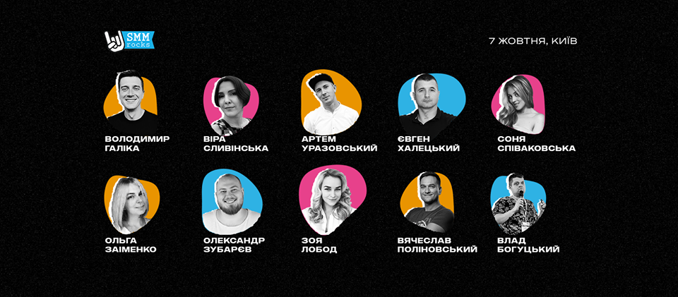 Спикеры конференции СММ РОКС