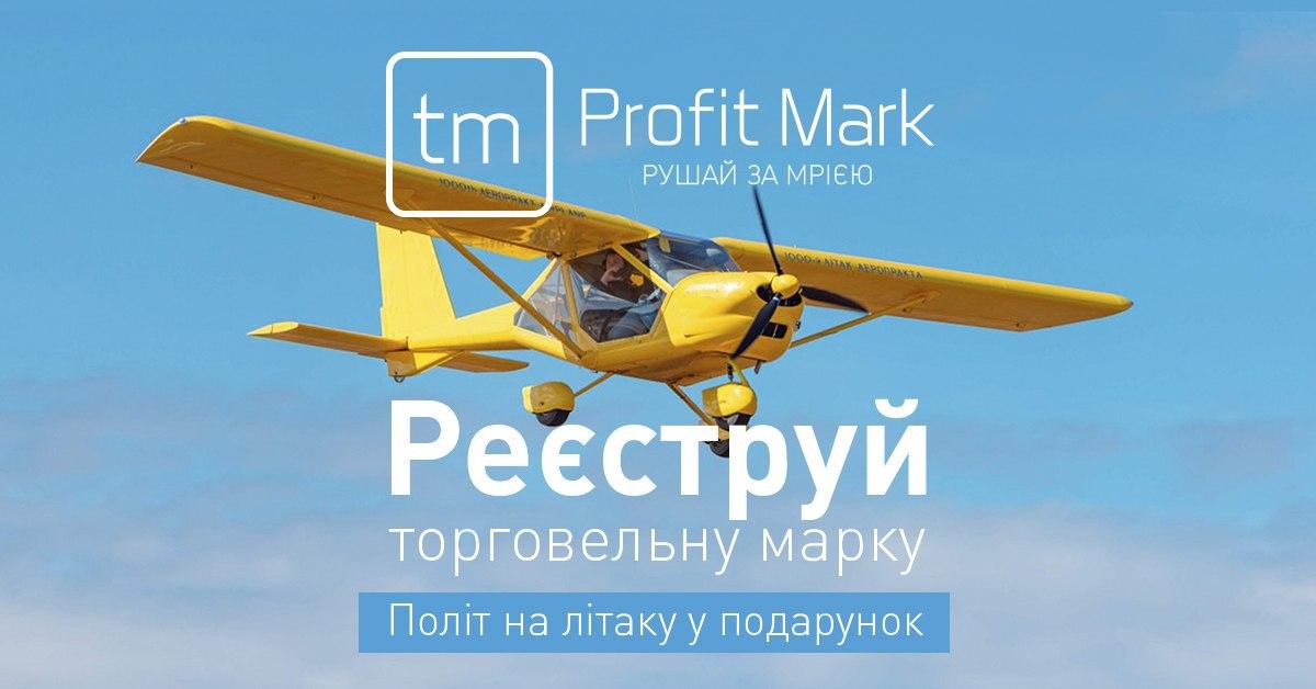 Profitmark