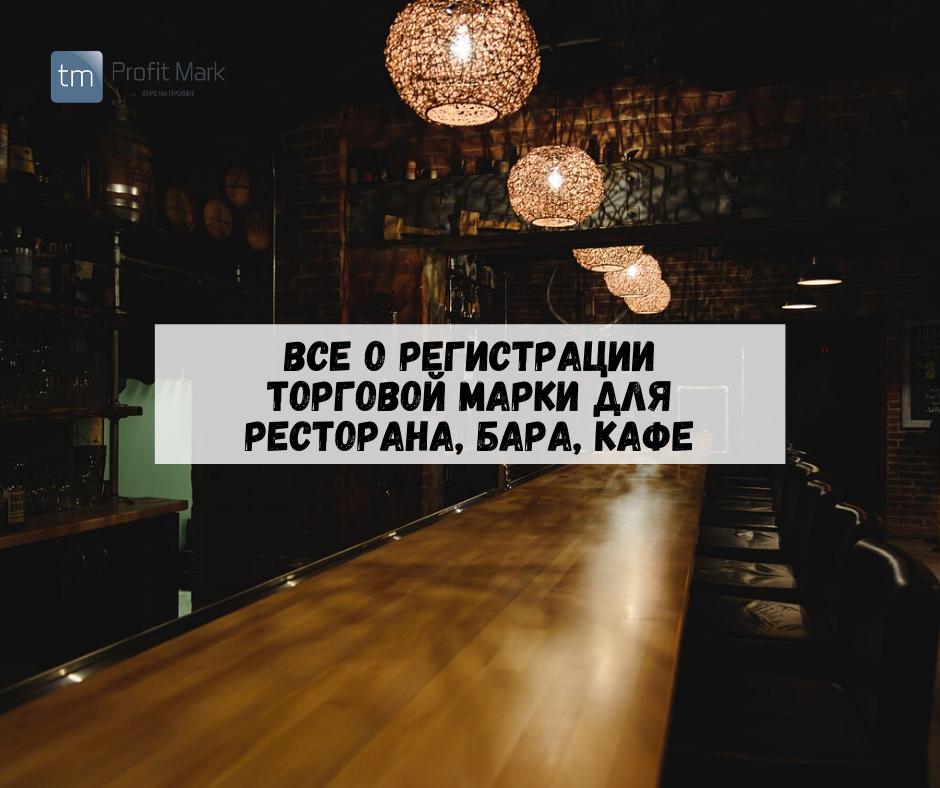 Зарегистрировать торговую марку для ресторана, кафе, бара