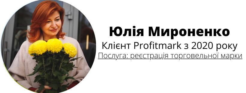 Юлія Мироненко