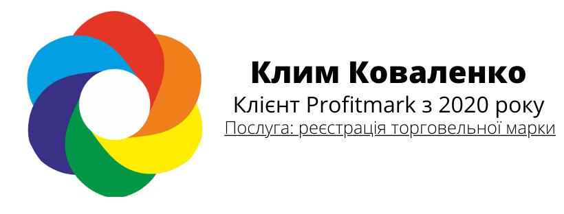 Клим Коваленко